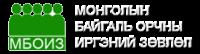 Монголын Байгаль Орчны Иргэний Зөвлөл